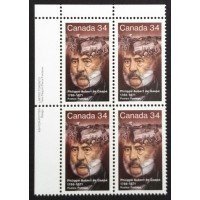 Canada 1090 Plate Block VF MNH (Choose a Corner)